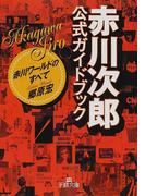 「赤川次郎」公式ガイドブック (王様文庫)(王様文庫)