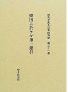 社史で見る日本経済史 復刻 第31巻 韓国ニ於ケル第一銀行