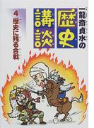 一竜斎貞水の歴史講談 4 歴史に残る合戦