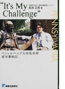 It's my challenge ペンシルベニア大学医学部留学奮戦記
