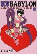 東京BABYLON A save for Tokyo city story 3
