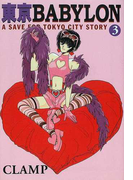 東京BABYLON A save for Tokyo city story 3 (ウィングス文庫 Wings comics bunko)