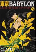 東京BABYLON A save for Tokyo city story 5