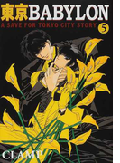 東京BABYLON A save for Tokyo city story 5 (ウィングス文庫 Wings comics bunko)