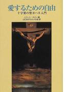 愛するための自由 十字架の聖ヨハネ入門