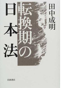 転換期の日本法