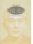 作家の自伝 106 田宮虎彦 (シリーズ・人間図書館)