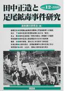 田中正造と足尾鉱毒事件研究 12(2000)