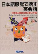 日本語感覚で話す英会話 日本語と英語の同じ使い方80 (Nova books)