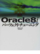 Oracle8iパーフェクトチューニング