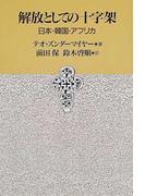 解放としての十字架 日本・韓国・アフリカ