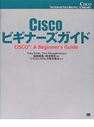 Ciscoビギナーズガイド (Cisco Internetworking library)