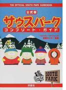 サウスパーク・コンプリート・ガイド 公式版