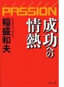 成功への情熱 PASSION