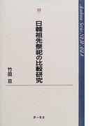 日韓祖先祭祀の比較研究 (Academic series new Asia)