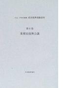 片山・芦田内閣期経済復興運動資料 復刻 第6巻 業種別復興会議