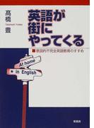 英語が街にやってくる 意図的不完全英語教育のすすめ
