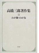 高橋三郎著作集 11 わが師・わが友