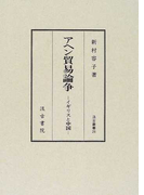 アヘン貿易論争 イギリスと中国 (汲古叢書)
