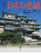 図説日本の名城 新装改訂版 (ふくろうの本)