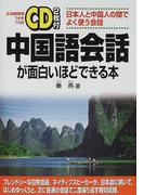 中国語会話が面白いほどできる本 日本人と中国人の間でよく使う会話