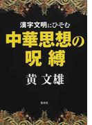 漢字文明にひそむ中華思想の呪縛