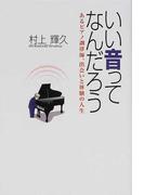 いい音ってなんだろう あるピアノ調律師、出会いと体験の人生