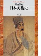 日本美術史 (平凡社ライブラリー)(平凡社ライブラリー)