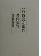 有賀喜左衞門著作集 第2版 7 社会史の諸問題