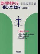 欧州特許庁審決の動向 改訂版