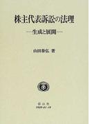 株主代表訴訟の法理 生成と展開 (学術選書)