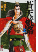 蒼天航路 3 (講談社漫画文庫)(講談社漫画文庫)