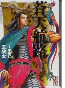 蒼天航路 4 (講談社漫画文庫)(講談社漫画文庫)