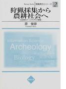 狩猟採集から農耕社会へ 先史時代ワールドモデルの構築 (Bensey books 情報考古シリーズ)