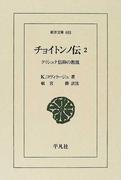 チョイトンノ伝 クリシュナ信仰の教祖 2 (東洋文庫)(東洋文庫)