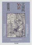 文房具56話 (ちくま文庫)(ちくま文庫)