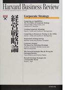経営戦略論