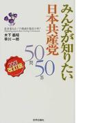 みんなが知りたい日本共産党50問50答 2001改訂版 変身重ねるソフト路線を徹底分析!