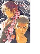 夜刀の神つかい 3 (バーズコミックス)