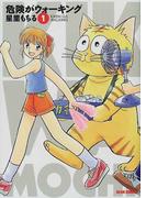 危険がウォーキング 1 (Beam comix)(ビームコミックス)