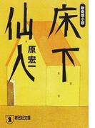 床下仙人 新奇想小説 (祥伝社文庫)(祥伝社文庫)