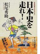 日本史を走れ! 日本列島ウルトラ・ラン