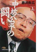 中坊公平の闘い 決定版 上 (日経ビジネス人文庫)(日経ビジネス人文庫)