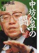 中坊公平の闘い 決定版 下 (日経ビジネス人文庫)(日経ビジネス人文庫)