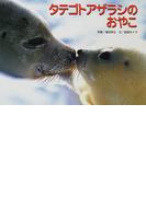 タテゴトアザラシのおやこ (親と子の写真絵本)