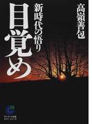 目覚め 新時代の悟り (サンマーク文庫)(サンマーク文庫)