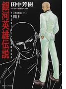 銀河英雄伝説 Vol.8 策謀篇 下 (徳間デュアル文庫)(徳間デュアル文庫)