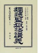 日本立法資料全集 別巻195 独逸監獄法講義