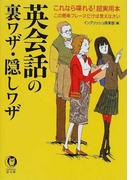 英会話の裏ワザ・隠しワザ (KAWADE夢文庫)(KAWADE夢文庫)