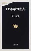 IT革命の虚妄 (文春新書)(文春新書)